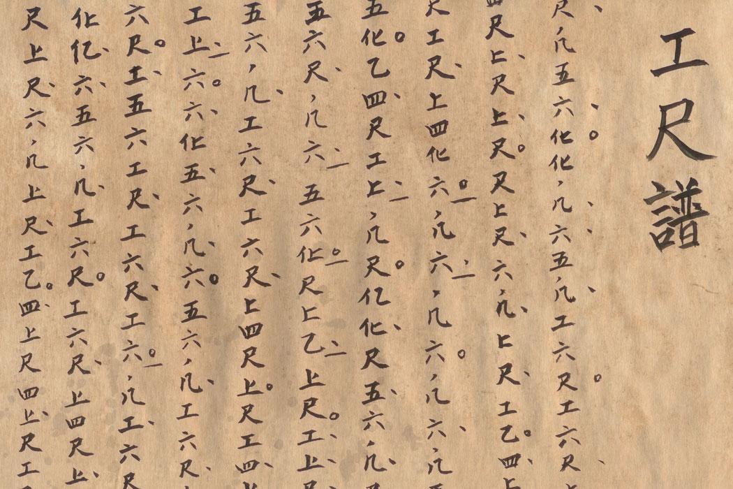 Chinese Music Sheet